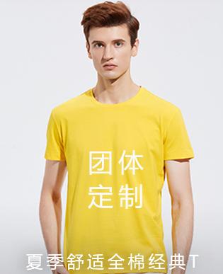 订制纯棉T恤会变形吗?订制纯棉